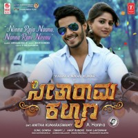 Photo of Ninna Raja Naanu Nanna Rani Neenu Lyrics