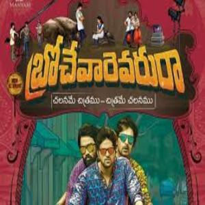 Photo of Vagalaadi Song Lyrics  – Brochevarevarura 2019