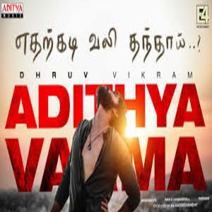 Photo of Edharkadi Song Lyrics  – Adithya Varma 2019