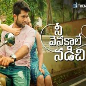 Photo of Nee Venakale Nadichi Song Lyrics  – Nee Venakale Nadichi 2018
