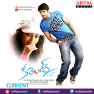 Photo of Atu Nuvve Itu Nuvve Lyrics Song Lyrics  – Current (2009)