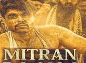 Photo of Mitran Da Naa Song Lyrics – Ninja