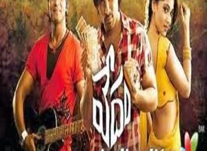 Photo of Rupai Song Lyrics – Vedam