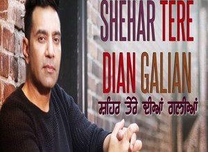 Photo of Shehar Tere Dian Galian Song Lyrics – Kamal Heer