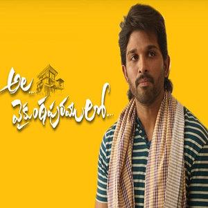 Sitharala Sirapadu Song Lyrics Ala Vaikunthapurramuloo Movie 2020 Maalyrics Com