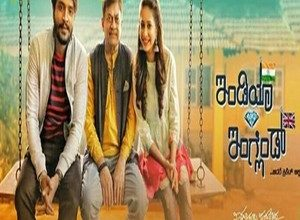 Photo of Kannada Kali Song Lyrics – India Vs England