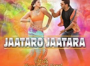 Photo of Jaataro Jaatara Song Lyrics – Entha Manchivaadavuraa