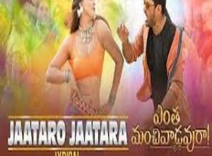Photo of Jataro Jatara Song Lyrics – Entha Manchivaadavuraa