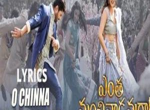 Photo of O Chinna Navve Chaalu Song Lyrics – Entha Manchivaadavuraa