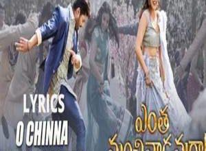Photo of O Chinna Navve Chaalu Song Lyrics – Entha Manchivaadavuraa