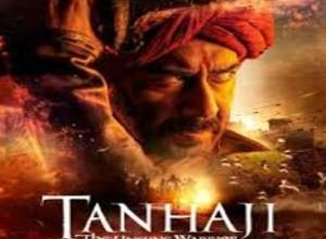 Photo of Ghamand Kar Song Lyrics – Tanhaji