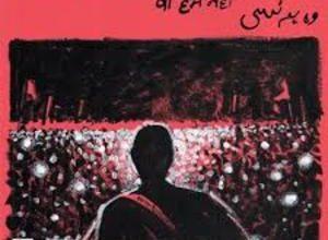 Photo of Woh Hum Nahin Song Lyrics –  Ankur Tewari