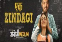Photo of Ek Zindagi Song Lyrics – Angrezi Medium (Hindi)