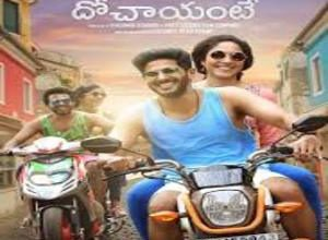 Photo of Aasaleni Song Lyrics – Kanulu Kanulanu Dochayante (Telugu)