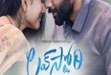 Photo of Ay Pilla Song Lyrics – Love Story (Telugu)