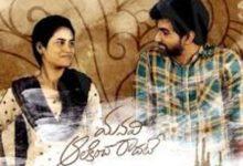 Photo of Thadabadi Thonike Song Lyrics – Manavi Aalakincharadhatae (Telugu)