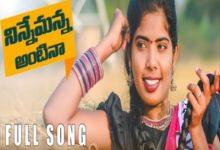 Photo of Ninnemanna Antina Song Lyrics – Thirupathi Matla | Lakshmi (Telugu)
