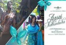 Photo of Aasai Thathumbucha Song Lyrics – TeeJay Arunasalam (Tamil)