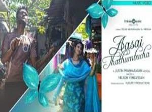 Photo of Aasai Thathumbucha Song Lyrics – TeeJay Arunasalam (Tamil)