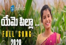 Photo of Yeme pilla annappudalla Song Lyrics – Thirupathi Matla | Shirisha (Telugu)