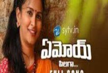 Photo of Yemoye Pilaga Song Lyrics – Folk song|Hanmanth Yadav (Telugu)