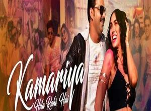 Photo of Kamariya Hila Rahi Hai Song Lyrics – Pawan Singh and Payal Dev (Punjabi)