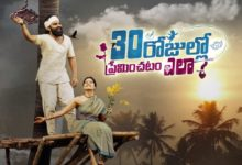 Photo of Meeko Dhandam Song Lyrics – 30 Rojullo Preminchadam Ela (Telugu)