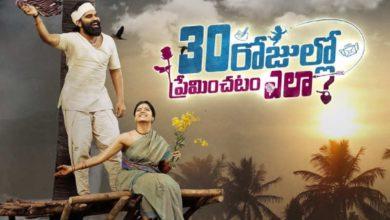 Photo of Meeko Dhandam Song Lyrics – 30 Rojullo Preminchadam Ela (Telugu)