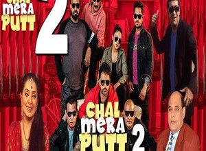 Photo of Majhe Wal Da Song Lyrics – Chal Mera Putt 2 | Amrinder Gill (Punjabi)