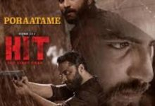 Photo of Poraatame Song Lyrics – HIT (Telugu)