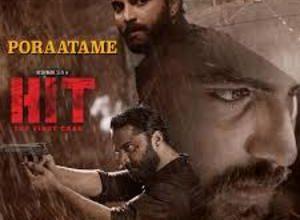 Photo of Poraatame Song Lyrics – HIT (Telugu)