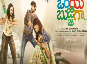 Photo of Ee Maya Peremito Song Lyrics – Orey Bujjiga (Telugu)
