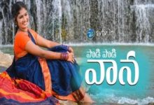 Photo of Podi Podi Vaana folk Song Lyrics – Thirupathi Matla (Telugu)
