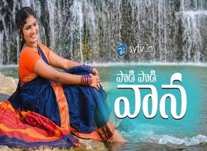 Photo of Podi Podi Vaana folk Song Lyrics – Thirupathi Matla (Telugu)