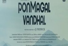 Photo of Vaa Chellam Song Lyrics – Pon Magal Vandhal (Tamil)