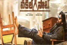 Photo of Maguva Maguva Song Lyrics – Vakeel Saab (Telugu)