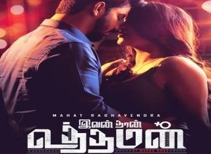 Photo of Dei Mamae Song Lyrics – Ivan Than Uthaman | SS Thaman (Tamil)