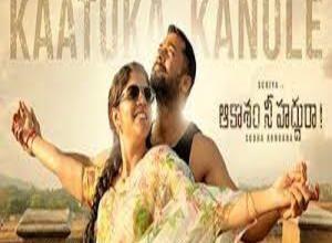 Photo of Kaatuka Kanule Lyrics- Aakaasam Nee Haddhu Ra