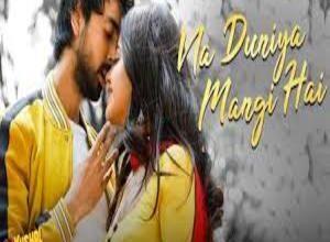 Photo of Na Duniya Mangi Hai Lyrics-  Sab Kushal Mangal