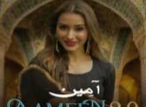 Photo of Aameen 2.0 Lyrics –  Hashmat Sultana