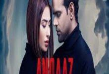 Photo of Andaaz Lyrics –  Miel