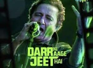 Photo of Darr Ke Aage Jeet Hai Lyrics –  Sukhwinder Singh