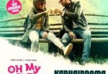 Photo of Kadhaippoma Lyrics – Oh My Kadavule – Sid Sriram