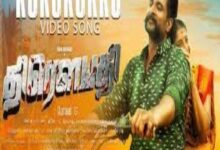 Photo of Kukukukku Lyrics – Draupathi – Rishi Richard, Sheela