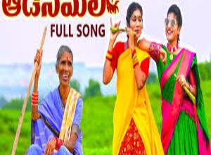 Photo of AADA NEMALI  SONG Lyrics  – KANAKAVVA & MANGLI