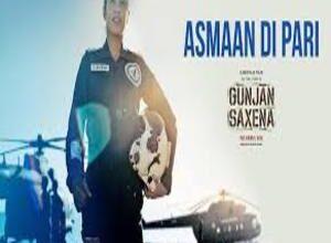 Photo of ASMAAN DI PARI Lyrics –  GUNJAN SAXENA