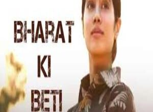 Photo of BHARAT KI BETI Lyrics –  GUNJAN SAXENA