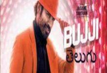 Photo of Bujji Telugu Lyrics –  Jagame Tantram