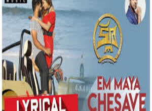 Photo of Em Maya Chesave Song SONG  –   Clue Movie