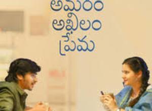 Photo of Aduge Song Lyrics –  Amaram Akhilam Prema Movie